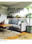 INDOOR GREEN and LIFE.jpg